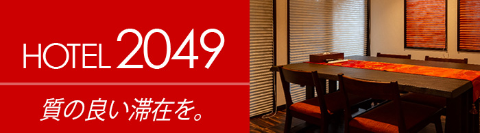 HOTEL2049