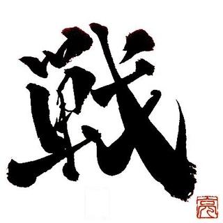 戦 (いくさ, せん) - Japanese-E...