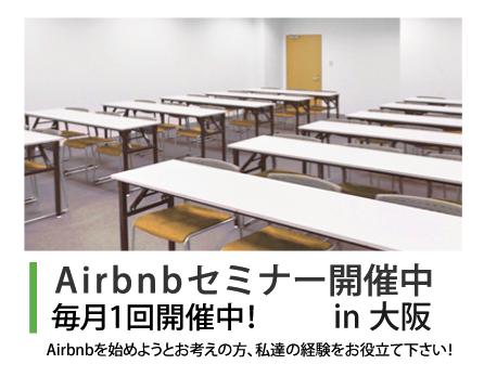 大阪でAirbnbのセミナー開催しています。