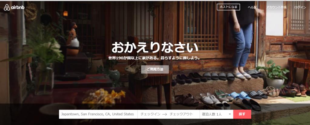 airbnb webサイト