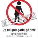 ここにゴミは捨てるな
